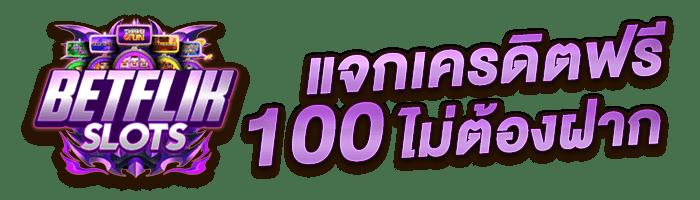 BETFLIKSLOTS แจกเครดิตฟรี 100 ไม่ต้องฝาก