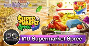 เกมสล็อต PG Supermarket Spree