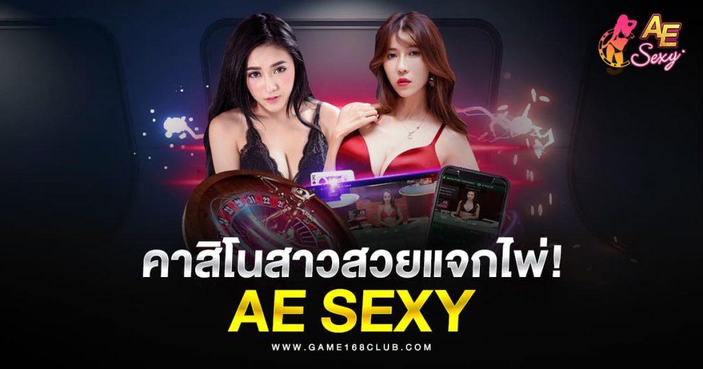 คาสิโนออนไลน์ AE Sexy Baccarat