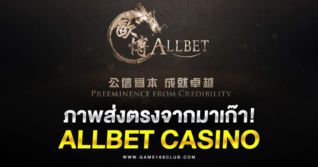 คาสิโนออนไลน์ Allbet Gaming