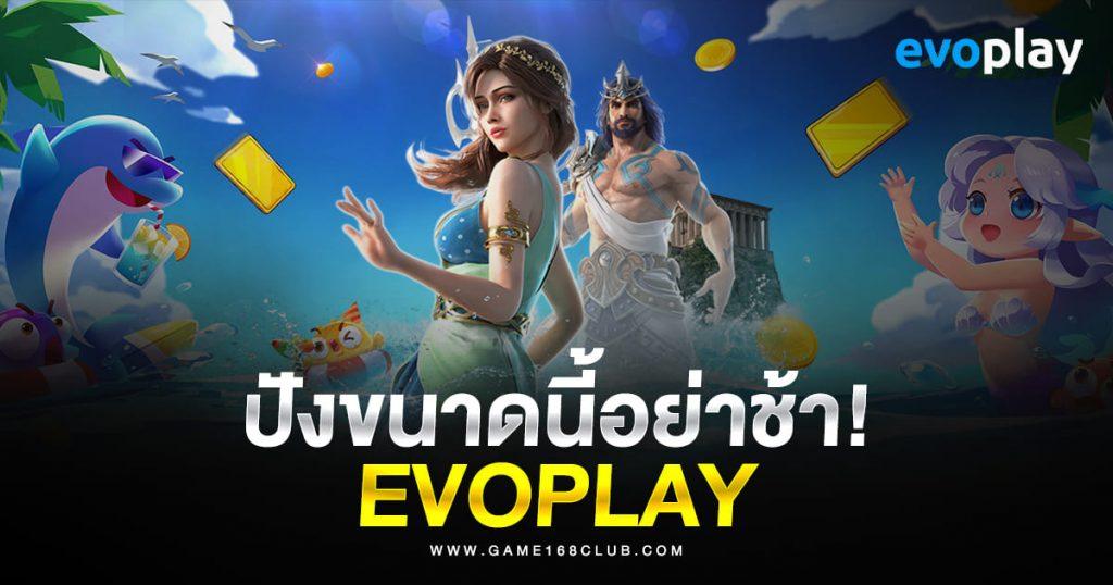 สล็อต Evo Play