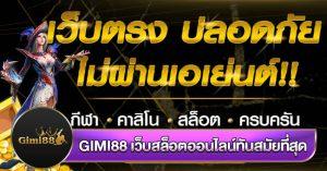 GIMI88 เว็บสล็อตออนไลน์ทันสมัยที่สุด