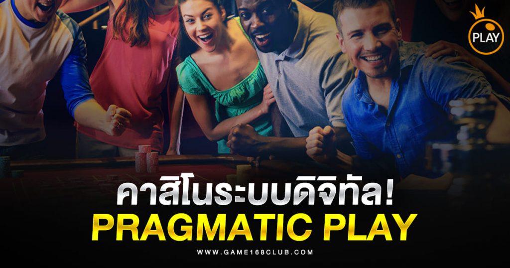 คาสิโนออนไลน์ Pragmatic Play