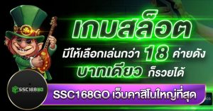 SSC168GO เว็บคาสิโนใหญ่ที่สุด