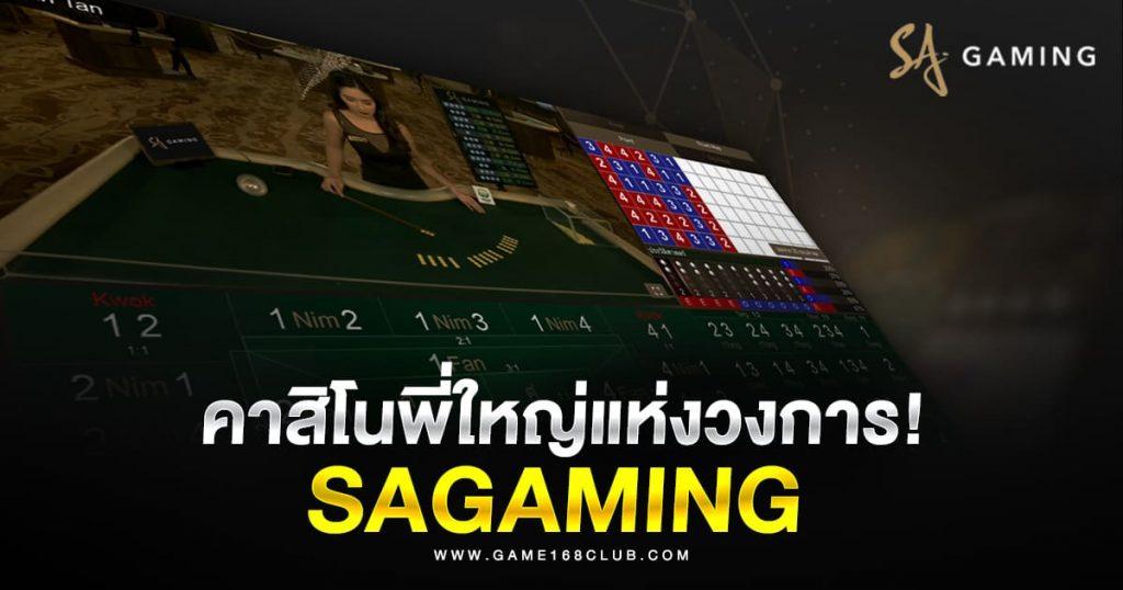 Sa Gaming คาสิโนออนไลน์