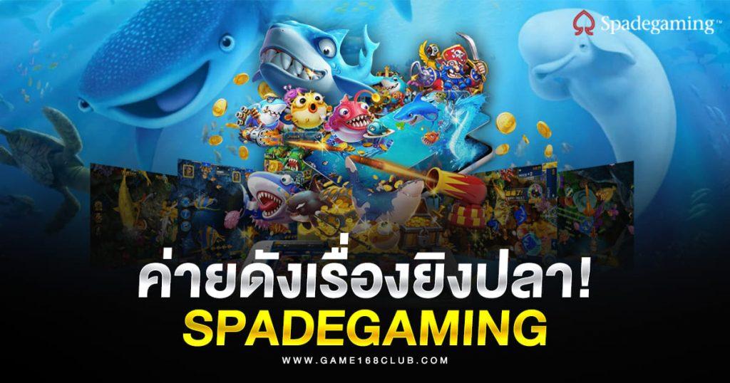 สล็อต Spade Gaming