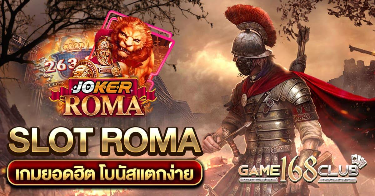 สล็อตโรม่า เกม Slot Roma โบนัสแตกง่าย