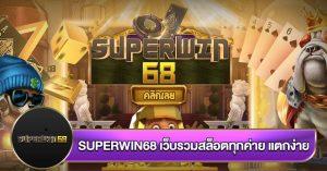SUPERWIN68 เว็บรวมสล็อตทุกค่าย แตกง่าย